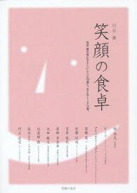 笑顔の食卓 白井操の体にやさしいレシピ113選と、おとなトーク12選。[本/雑誌] / 白井操/著