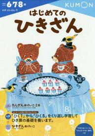 はじめてのひきざん 6・7・8歳 (かず・けいさん)[本/雑誌] / くもん出版