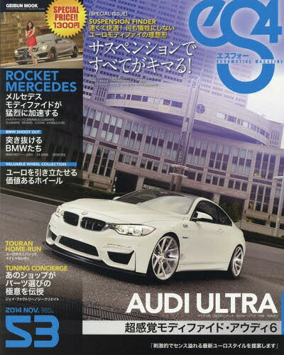 eS4 EUROMOTIVE MAGAZINE No.53(2014NOV.) (GEIBUN MOOKS No.972)[本/雑誌] / 芸文社
