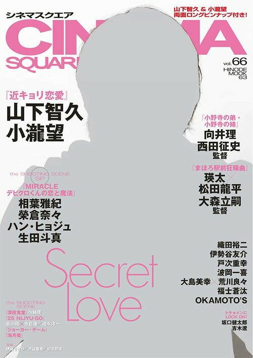 CINEMA SQUARE vol.66 (HINODE MOOK 63)[本/雑誌] (単行本・ムック) / 日之出出版