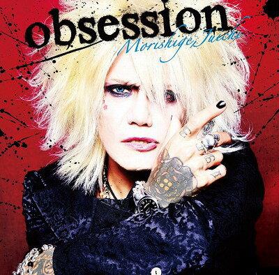 obsession[CD] / 森重樹一