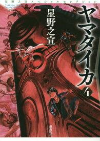 ヤマタイカ[本/雑誌] 4 (星野之宣スペシャルセレクション) (コミックス) / 星野之宣/著
