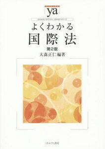 よくわかる国際法[本/雑誌] (やわらかアカデミズム・〈わかる〉シリーズ) / 大森正仁/編著