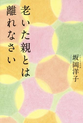 老いた親とは離れなさい[本/雑誌] / 坂岡洋子/著