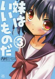 妹はいいものだ 3 (IDコミックス/4コマKINGSぱれっとコミックス)[本/雑誌] (コミックス) / 内村かなめ/著