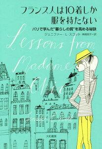 """フランス人は10着しか服を持たない パリで学んだ""""暮らしの質""""を高める秘訣 / 原タイトル:Lessons from Madame Chic[本/雑誌] / ジェニファー・L・スコット/著 神崎朗子/訳"""