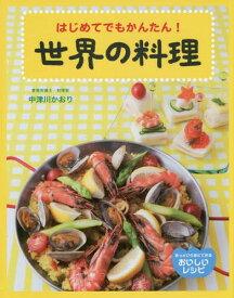 世界の料理 はじめてでもかんたん![本/雑誌] (あっというまにできるおいしいレシピ) / 中津川かおり/著