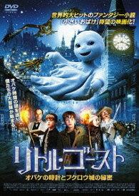 リトル・ゴースト オバケの時計とフクロウ城の秘密[DVD] / 洋画