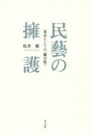 [同梱不可]/民藝の擁護 基点としての〈柳宗悦〉[本/雑誌] / 松井健/著