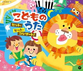 こどものうた ヒット・ヒット・コンサート![CD] / キッズ