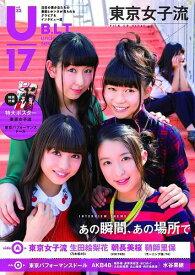 [書籍とのメール便同梱不可]/U17 B.L.T.under seventeen vol.32 (TOKYO NEWS MOOK 通巻455号)[本/雑誌] / 東京ニュース通信社