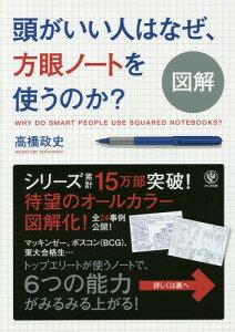 [書籍のメール便同梱は2冊まで]/図解頭がいい人はなぜ、方眼ノートを使うのか?[本/雑誌] / 高橋政史/著