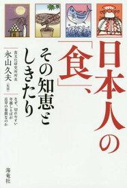 日本人の「食」、その知恵としきたり なぜ、切れやすい年越しそばが長寿の象徴なのか[本/雑誌] / 永山久夫/監修