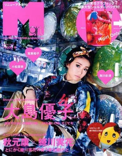 Mgirl 2014-15 WINTER[本/雑誌] / MATOIPU