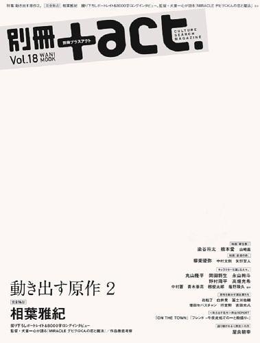 別冊+act. Vol.18 【表紙&巻頭】 相葉雅紀 (嵐) (ワニムックシリーズ)[本/雑誌] (単行本・ムック) / ワニブックス