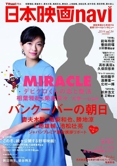 日本映画navi vol.54(2014) (NIKKO MOOK TV naviプラス)[本/雑誌] (単行本・ムック) / 産経新聞出版