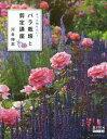 もっと知りたい!バラ栽培と剪定講座 BISES BOOKS (GEIBUN MOOKS NO.968 GARDEN SERIES 7)[本/雑誌] / 河合伸志...