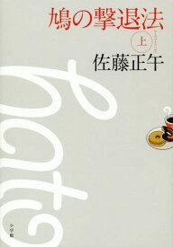 鳩の撃退法 上[本/雑誌] / 佐藤正午/著