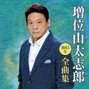 増位山太志郎2015年全曲集[CD] / 増位山太志郎