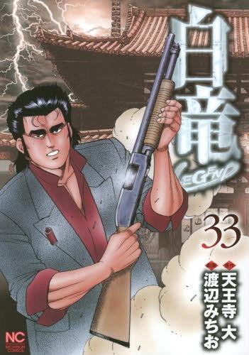 白竜LEGEND 33 (ニチブン・コミックス)[本/雑誌] (コミックス) / 渡辺みちお/画 / 天王寺 大 原作