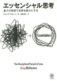 [書籍のゆうメール同梱は2冊まで]/エッセンシャル思考 最少の時間で成果を最大にする / 原タイトル:essentialism[本/雑誌] / グレッグ・マキューン/著 高橋璃子/訳