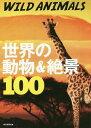 世界の動物&絶景100 WILD ANIMALS (絶景100シリーズ)[本/雑誌] / 朝日新聞出版