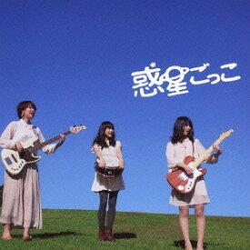 夢見るワープ[CD] / 惑星ごっこ
