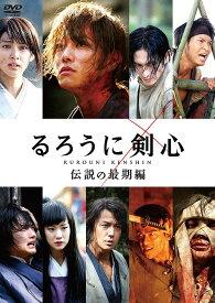 るろうに剣心 伝説の最期編[DVD] 通常版 / 邦画