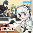 ラジオCD「棺音(ラジオ)のチャイカ」 Vol.2[CD] / ラジオCD (安済知佳、間島淳司、野水伊織、他)