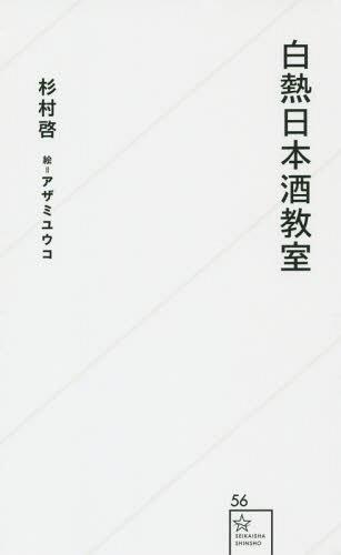 白熱日本酒教室 (星海社新書)[本/雑誌] / 杉村啓/著 アザミユウコ/絵