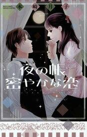 夜の帳 密やかな恋 (ミッシィコミックス/YLC Collection)[本/雑誌] (コミックス) / 本崎月子/著