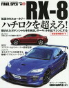 RX-8 隠されたポテンシャルを引き出すチューニング/メンテナンス/リフレッシュ/リペア集 (サンエイムック FINAL SPEC series vol5)[本...