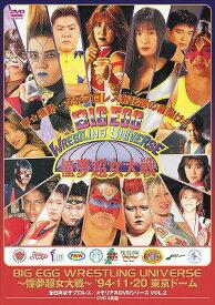 全日本女子プロレス/伝説のDVDシリーズ BIG EGG WRESTLING UNIVERSE 〜憧夢超女大戦〜 '94・11・20 東京ドーム [廉価版][DVD] / プロレス(その他)