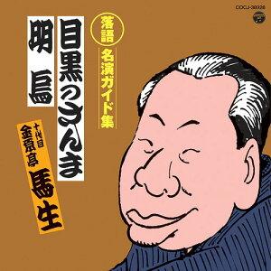 定番 落語名演ガイド集 目黒のさんま/明烏[CD] / 十代目 金原亭馬生