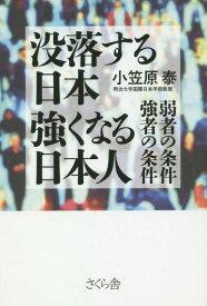 没落する日本強くなる日本人 弱者の条件強者の条件[本/雑誌] / 小笠原泰/著