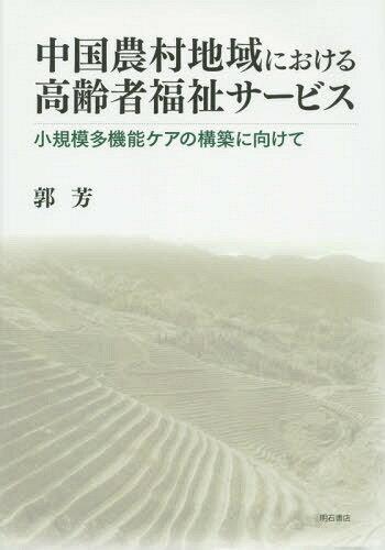 中国農村地域における高齢者福祉サービス 小規模多機能ケアの構築に向けて[本/雑誌] / 郭芳/著