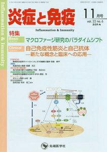 [書籍のメール便同梱は2冊まで]/炎症と免疫 vol.22no.6(2014-11月号)[本/雑誌] / 「炎症と免疫」編集委員会/編集