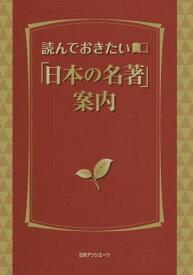 読んでおきたい「日本の名著」案内[本/雑誌] / 日外アソシエーツ株式会社/編集