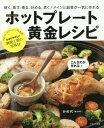ホットプレート黄金レシピ 焼く、蒸す、煮る、炒める、炊く!メインと副菜が一気に作れる[本/雑誌] / かめ代/著