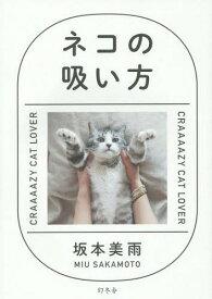 ネコの吸い方 CRAAAAZY CAT LOVER[本/雑誌] / 坂本美雨/著