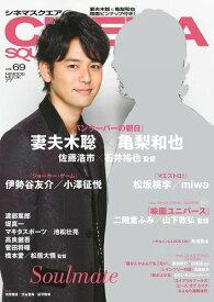 CINEMA SQUARE vol.69 (HINODE MOOK 77)[本/雑誌] (単行本・ムック) / 日之出出版