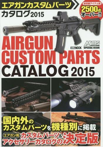 エアガンカスタムパーツカタログ Arms MAGAZINE SPECIAL ISSUE 2015 (ホビージャパンMOOK)[本/雑誌] (単行本・ムック) / ホビージャパン