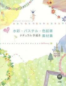 水彩・パステル・色鉛筆ナチュラル手描き素材集[本/雑誌] / Kdfactory/著
