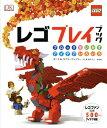 レゴプレイブック ブロックをいかすアイデアいろいろ / 原タイトル:LEGO PLAY BOOK[本/雑誌] / ダニエル・リプコーウ…