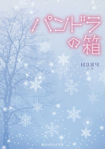 パンドラの箱 (魔法のiらんど文庫)[本/雑誌] / наяч/著
