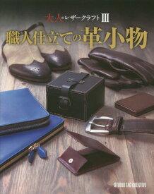 職人仕立ての革小物[本/雑誌] (Professional Series 大人のレザークラフト 3) / スタジオタッククリエイティブ