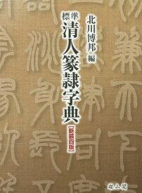 標準清人篆隷字典[本/雑誌] / 北川博邦/編