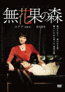 無花果の森[DVD] / 邦画