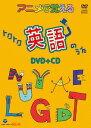 アニメで覚えるトクトク英語のうた [DVD+CD][DVD] / 教育