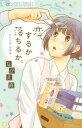 恋、するか落ちるか。 (フラワーCアルファ)[本/雑誌] (コミックス) / ながえ直/著